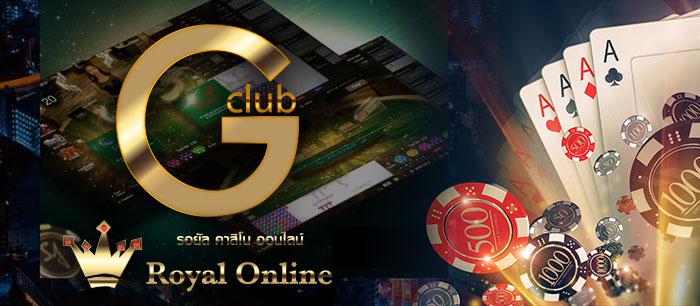 gclub-ทางเข้า
