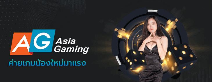 สมัคร Asia Gaming