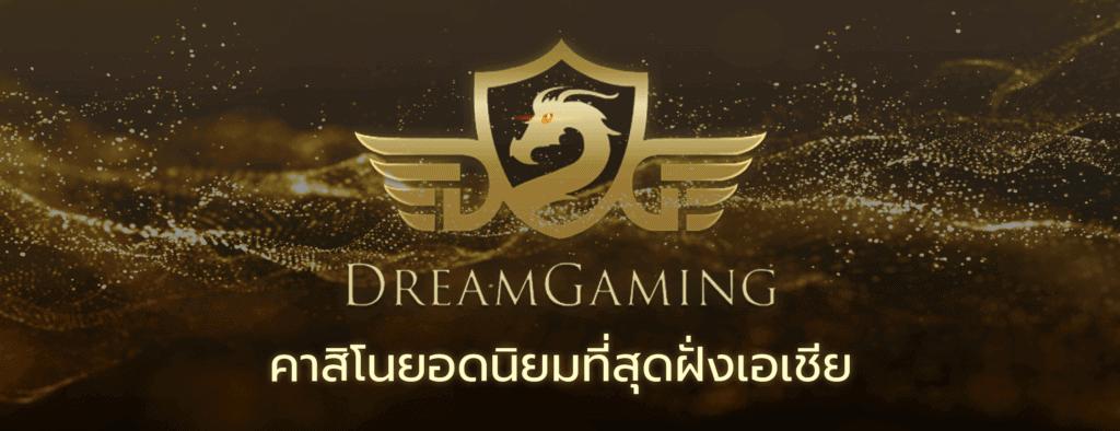 สมัคร Dream Gaming